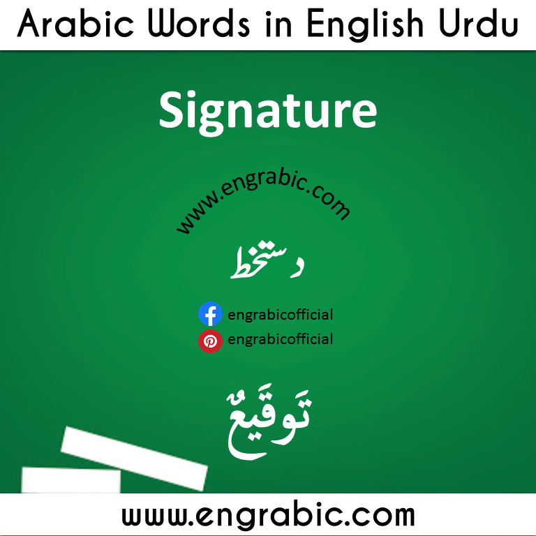 List of 1000 most common and important Arabic Words in English Translation. Learn Most commonly spoken Arabic Words in English and transcription. Top Arabic Words you definitely need to learn to have basic idea of Arabic Language. 1000 Arabic Words Vocabulary necessary to learn as you know vocabulary is the key to unlocking fluency. One of the easiest ways to master the Arabic Script - these are he top words used. 1000 Most Common Arabic Words in English with PDF.