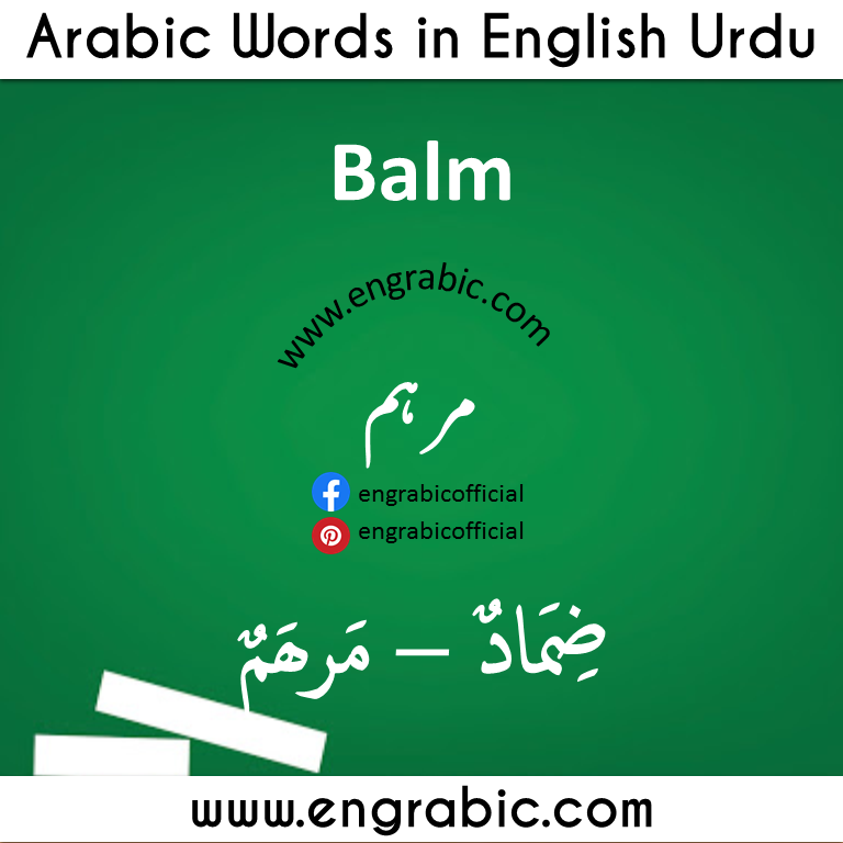 List of 1000 most common and important Arabic Words in English Translation. Learn Most commonly spoken Arabic Words in English and transcription. Top Arabic Words you definitely need to learn to have basic idea of Arabic Language. 1000 Arabic Words Vocabulary necessary to learn as you know vocabulary is the key to unlocking fluency