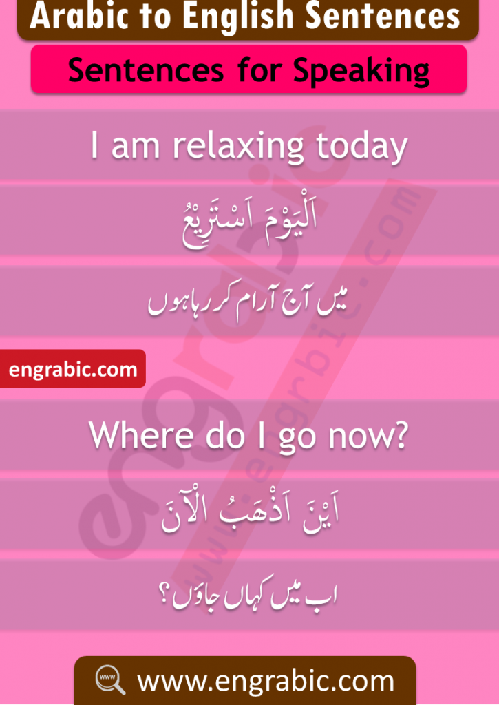 Arabic Urdu Sentences for Daily Use. Translate Arabic to Urdu sentences. Learn Arabic through English and Urdu using these useful sentences. Urdu to Arabic and Arabic to Urdu Sentences for Arabic and Urdu Learning within a short interval of time. Be fluent in Arabic through Urdu and English Sentences. Free Online Urdu to Arabic Translation service. Arabic Sentences of daily use with Urdu and English Translation. Improve your Arabic translation skills from English to Urdu and Urdu to English.