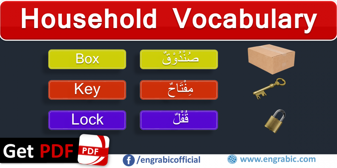 Arabic Vocabulary for Household Items in Arabic. Memorizing Vocabularies help you to quickly understand Arabic. The best way to learn Arabic is to memorize the vocabularies of the objects you use in your daily life. Arabic Vocabulary around the house and learn Arabic Vocabulary related to the Home.