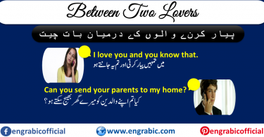 Dialogue between lovers. Here we are showing you the best dialogues between two persons who love each other. A girl is having a conversation with her lover and this conversation is here in pictures and in text form as well. A sweet conversation between two persons who love each other and want to get marry. So here we are with a sweet dialogue between lovers. Cute conversation between lovers at night in English.