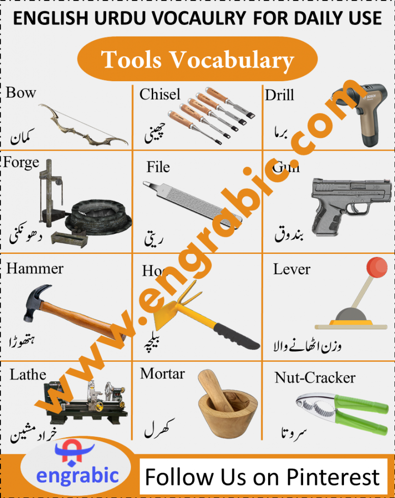 Any instrument which helps you accomplish a task is called as tool. Tools and Weapons Vocabulary Words list in English and Urdu. Learn basic English tools and weapons vocabulary with pictures and audio to help you pronounce these words. Tool and Weapons name in English. Tool and Weapons Vocabulary words list for the beginners to learn daily used tools in English and Urdu