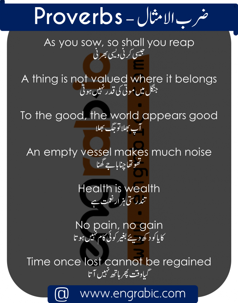 This is a list of popular English Urdu Proverbs. Proverbs are also known as Sayings. Proverbs give some of the life advice. Every language and culture has them, so does English and Urdu. Aproverb (from Latin: proverbium) is a simple, concrete, traditional saying that expresses a perceived truth based on common sense or experience. The following examples ofproverbshelp you to understand what aproverb is and what role it plays in society. 500 most Common English Urdu Proverbs are there in the list.