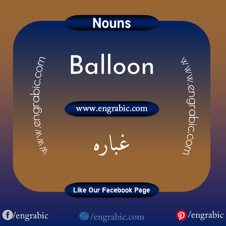 The name of a person, a place or a thing is called the Noun. OR A Noun is a naming thing. For Example Ali , Lahore , Beauty , Fan , Book , Honesty. All these are the examples of nouns. So here we are with a list of 2000+ nouns with Urdu meanings. Alphabetical list of 2000+ Nouns with meanings in Urdu.