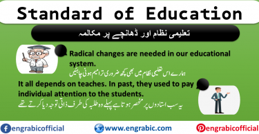 A short dialogue on Education standard. The teachers and student dialogue about studies and education are always interesting. This is a short dialogue on Standard of Education