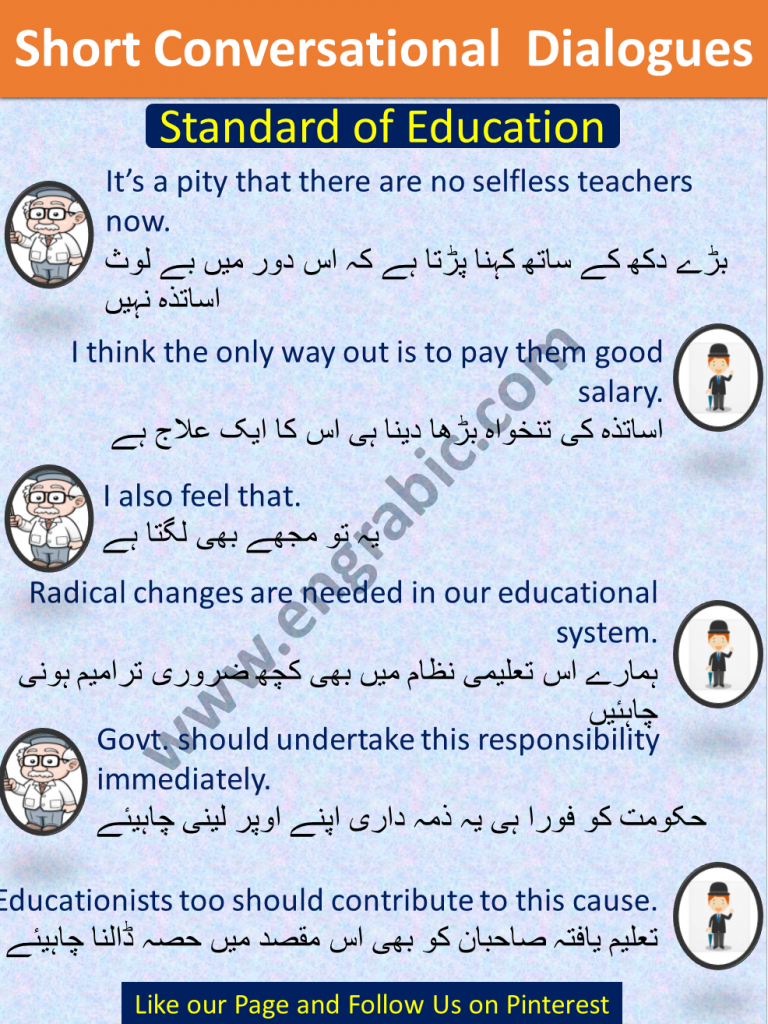 A short dialogue on Education standard. The teachers and studentdialogueabout studies andeducationare always interesting. This is a shortdialogueon Standard of Education