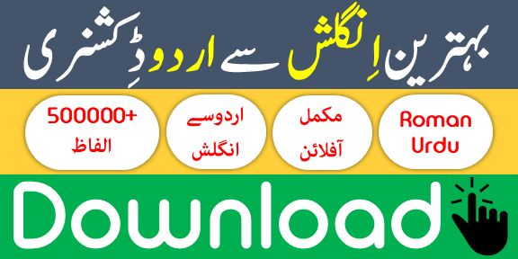 English to Urdu Dictionary for Translation and meanings in Urdu