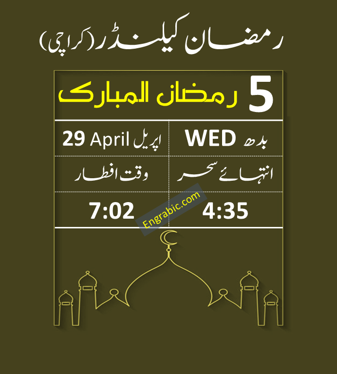 Fasting schedule as 30 Days Ramadan Calendar can be viewed here. Ramadan Timetable 2020 Pakistan.Ramadan timings for Pakistan. Ramadan Calendar 2020 for Karachi, Faislabad, Khanewal, Multan, Lahore and other big cities. Timings of Sehar and Iftar in Pakistan.