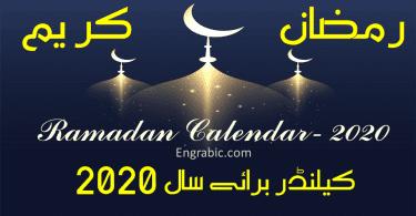 Fasting schedule as 30 DaysRamadan Calendarcan be viewed here.Ramadan Timetable 2020 Pakistan.Ramadan timings for Pakistan. Ramadan Calendar 2020 for Karachi, Faislabad, Khanewal, Multan, Lahore and other big cities. Timings of Sehar and Iftar in Pakistan.