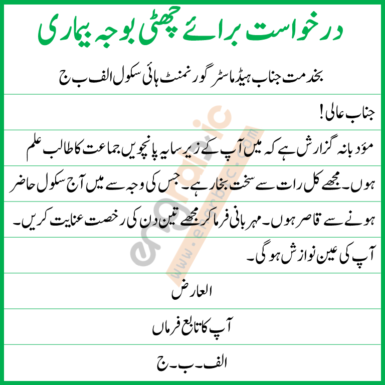 Application for leave due to illness. sick leave application in Urdu