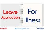 Sick Leave Application from School, College or organisation