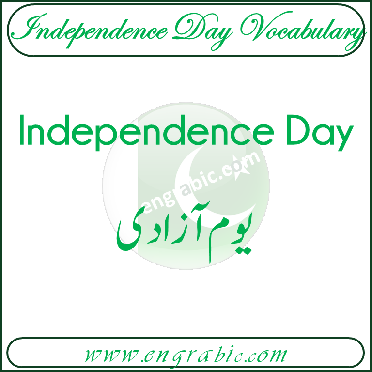 Vocabulary Words for 14th of August. Independence day Vocabulary in English and Urdu