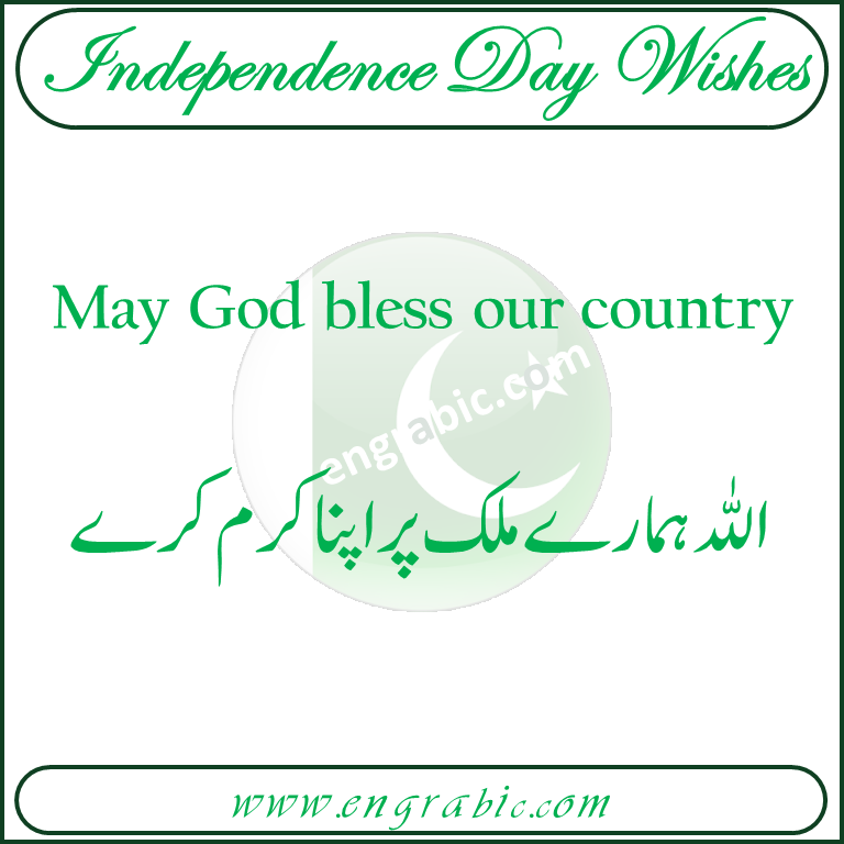 How to wish the Independence Day of Pakistan to our Pakistani Fellows. Learn 14 best way to wish Independence DayHow to wish the Independence Day of Pakistan to our Pakistani Fellows. Learn 14 best way to wish Independence Day
