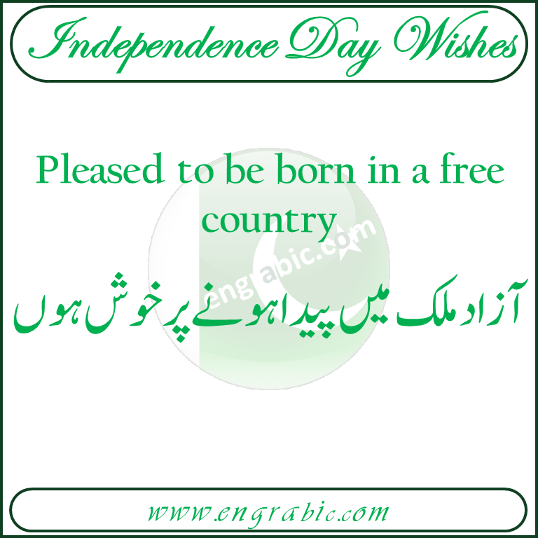 How to wish the Independence Day of Pakistan to our Pakistani Fellows. Learn 14 best way to wish Independence Day