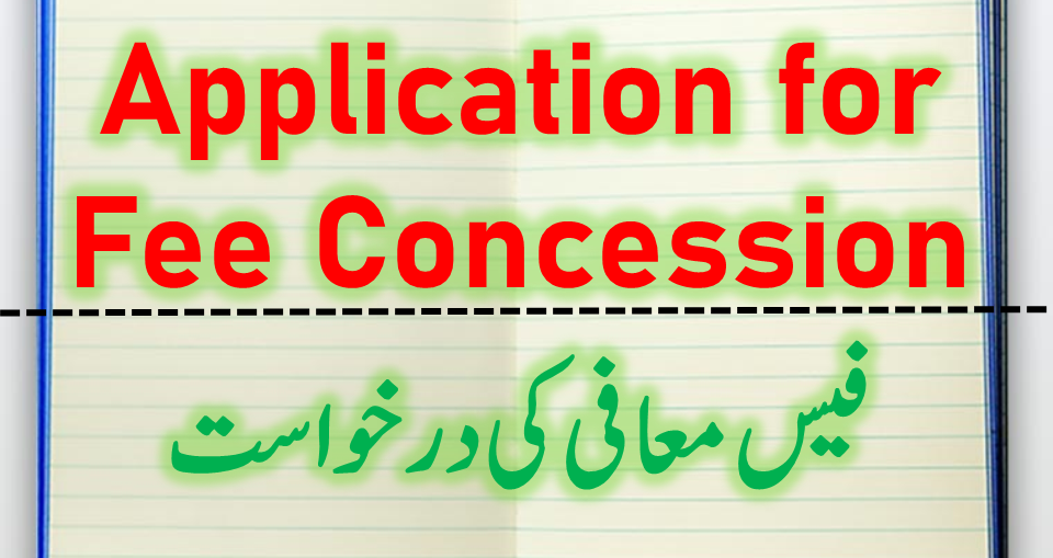 Application for Fee concession to your principal. Write an application to your headmaster for granting you concession in fee