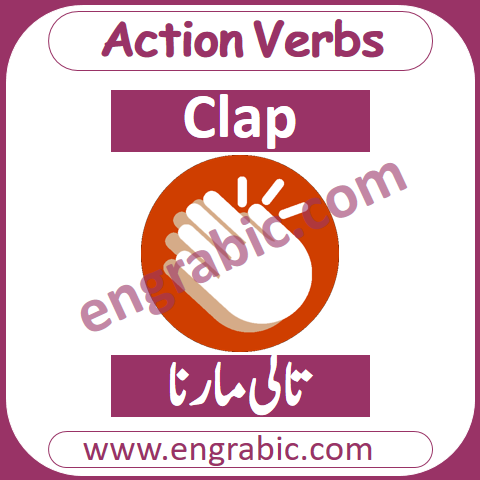 An action verb is that verbs which is used to describe a physical or mental action taken by anyone. Action verb actually tells us what the subject of our clause or sentence is doing-physically or mentally. For example, walk, run, think, smell, etc.