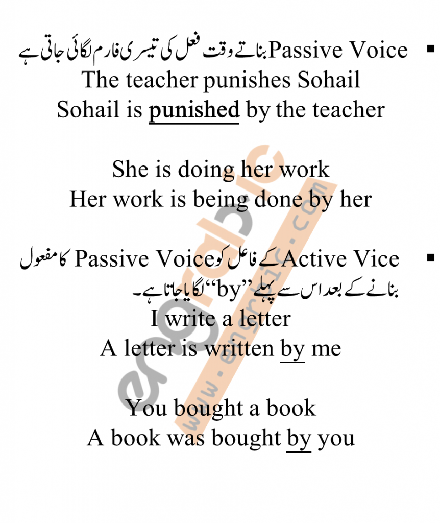 There are some rules which are necessary to learn in order to change Active Voice Sentence into Passive Voice Sentence. Rules are listed below. These five rules are the backbone of Active and passive Voice. If you learn all the rules step by step, you may easily convert an Active Voice Sentence into Passive Voice Sentence.