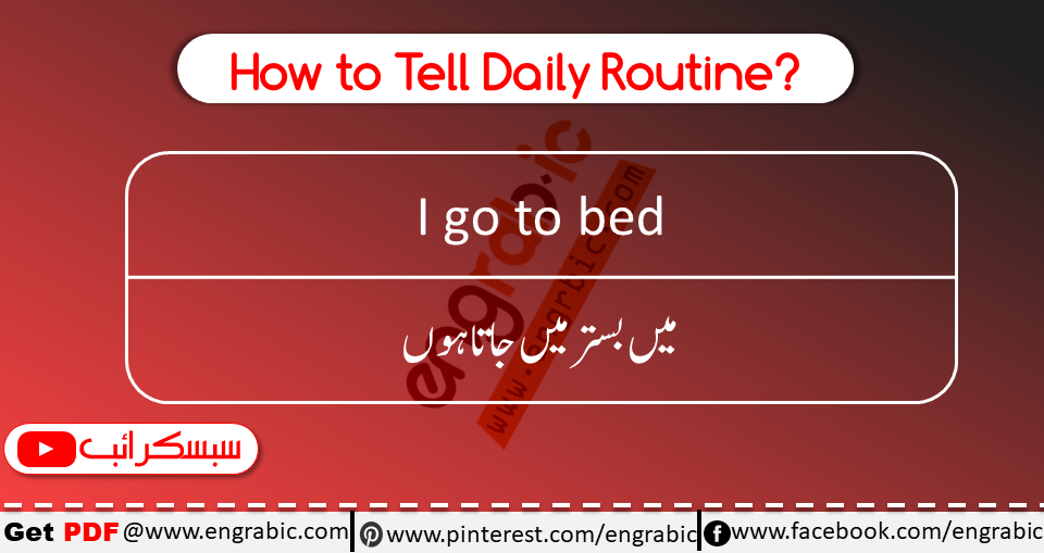 In this lesson, you will learn how to tell your daily routine in English. This lesson is translated into Urdu and Hindi as well for the beginners. Beginners can use this these sentences to tell their daily routine. These sentences will make you able to easily tell your daily routine in English with Urdu and Hindi translation.