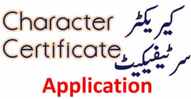 Application for Character Certificate in English and Urdu. Character Certificate Application in English and Urdu