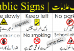 Public signs used at the public places. Learn all these signs in English and Urdu with Pictures. Download PDF File at the bottom of page.