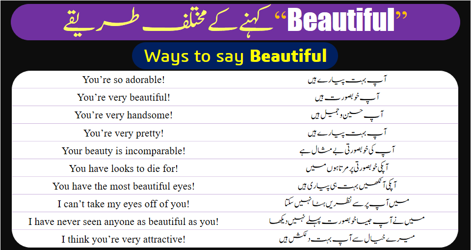 In this lesson, you will learn 60 other ways to praise someone. Other ways to say beautiful. These other ways will play a vital role in ehancing your vocabulary as well as grammar.