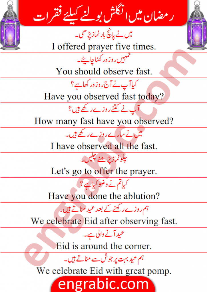 English to Urdu sentences to use in Ramadan. English to Urdu sentences with Hindi translation. In this lesson, you will learn 60 English sentences to use in Holy Month of Ramadan.