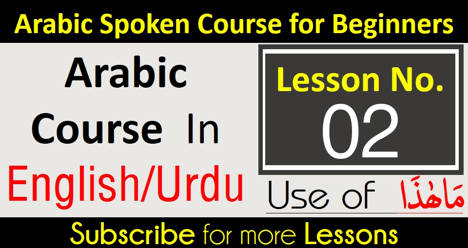 This course is designed for you only. Today we will learn the first lesson of the course. Stay tuned to us for more lessons.