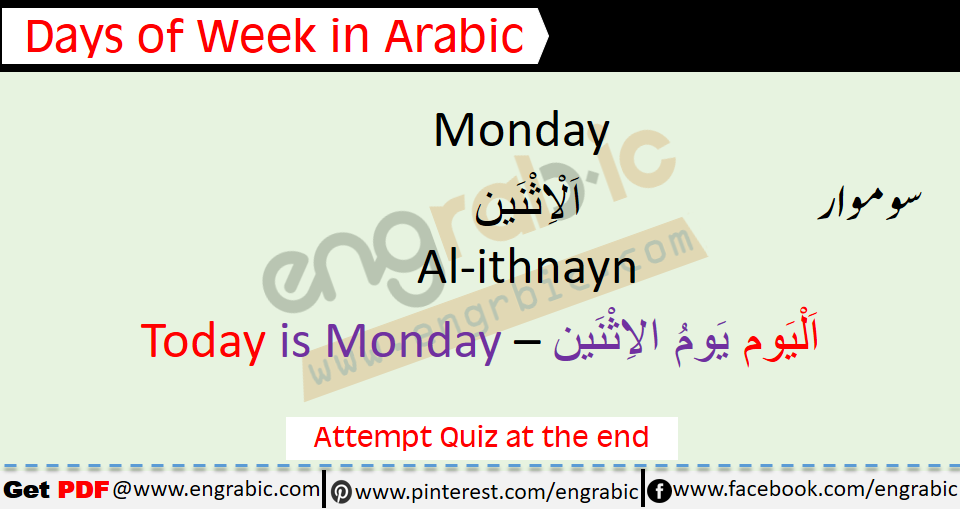 Learn the days of Week in Arabic with Pronunciation. Learn all the days of Week in Arabic using English and Urdu language. Days of Week lesson with Arabic Transliteration as well.