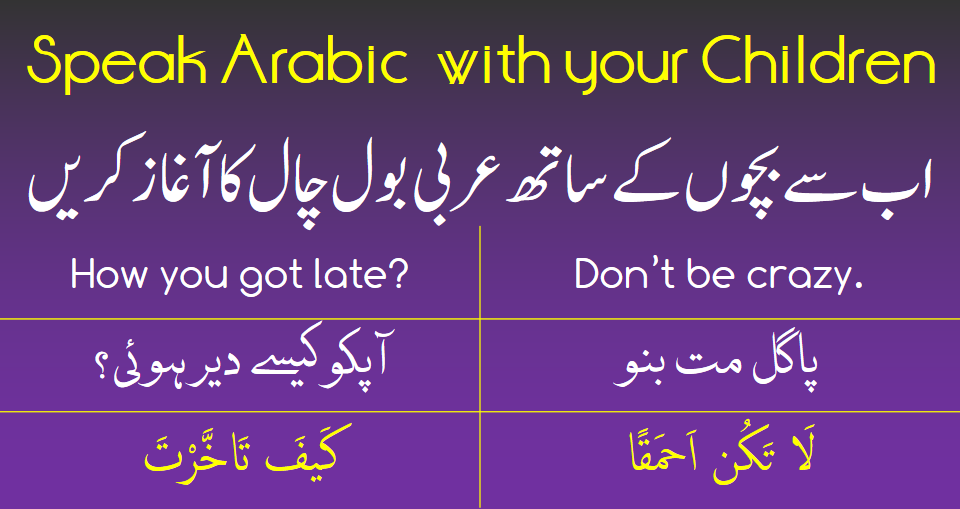 This lesson is about those phrase which parents use in their daily conversation with their children. This lesson is especially for parents. It will make parents provide a complete Arabic Speaking Environment in house and will make their children speak Arabic.